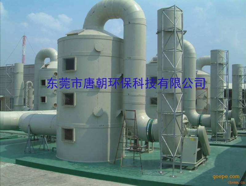 东莞工业废气治理工程