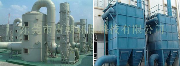电除尘废气处理工程|脉冲除尘粉尘治理工程