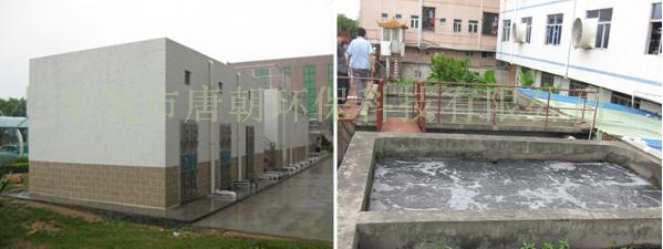 电解电容废水处理工程|造纸废水处理工