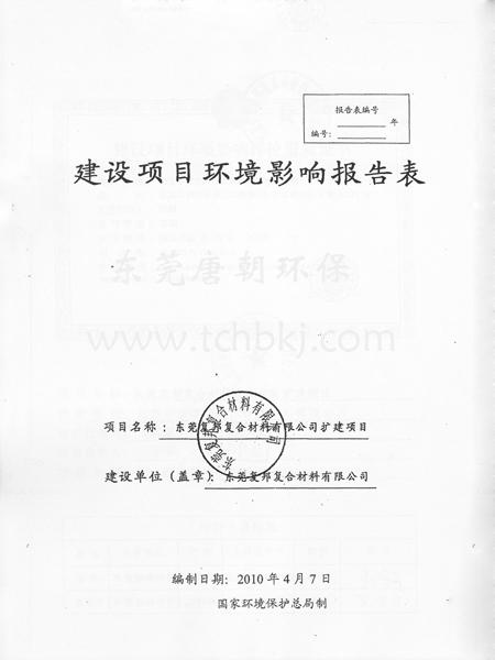 东莞环评报告书