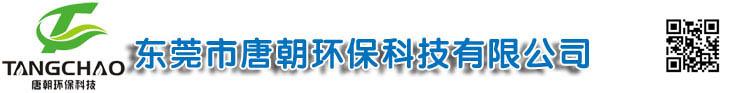 东莞市唐朝环保科技有限公司