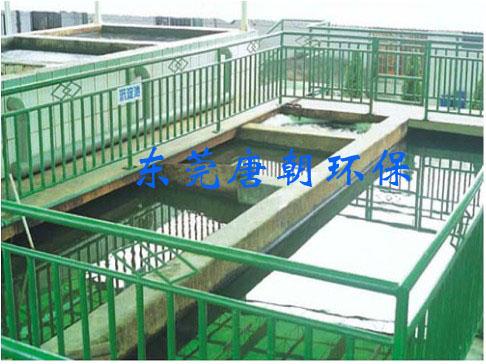 工业废水治理工程