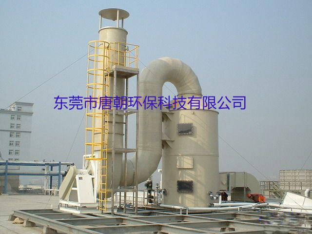 东莞工业废气处理